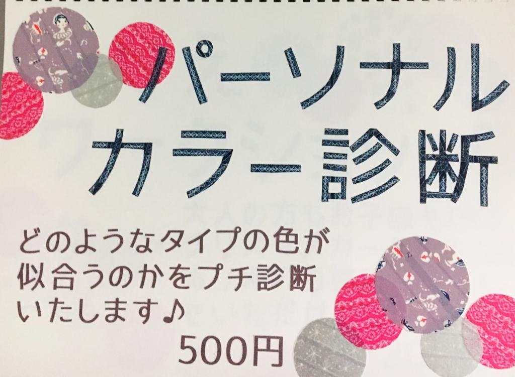 f:id:jellybeans-color:20161125201741j:plain