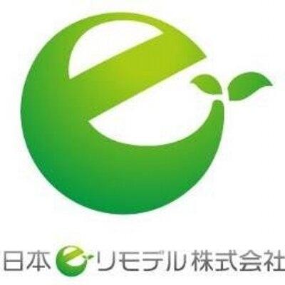 日本eリモデルロゴ