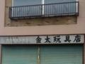 日本全国名付け紀行 「き」