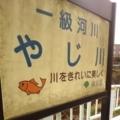 日本全国名付け紀行 「や」