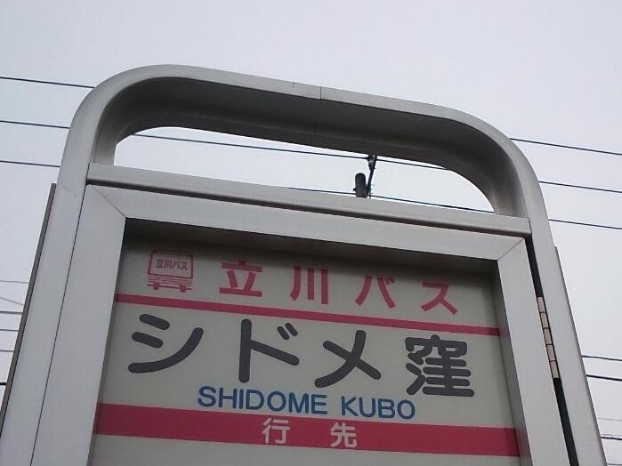 バス停名しりとり