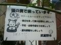 猫看板集合! その6