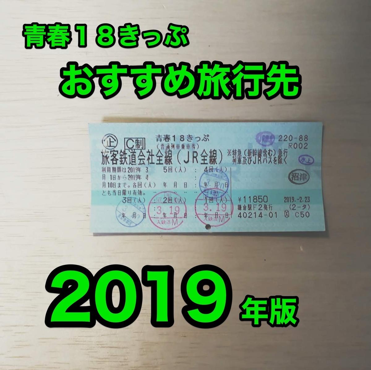 f:id:jersey01:20190328191951j:plain