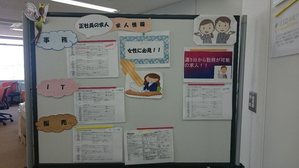 f:id:jesd_shinyokohama:20170415174217j:plain