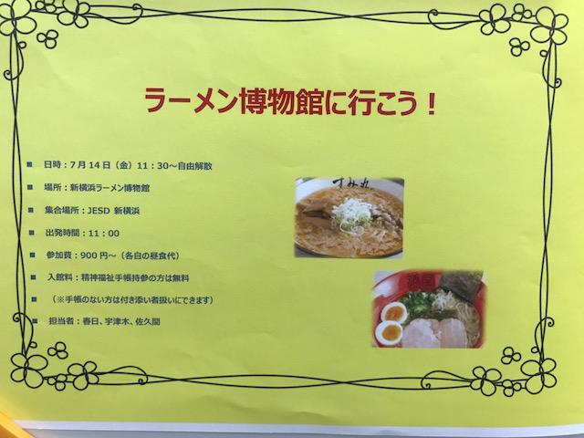 f:id:jesd_shinyokohama:20170712123058j:plain