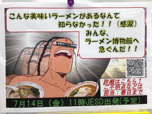 f:id:jesd_shinyokohama:20170712123103j:plain