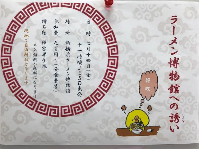 f:id:jesd_shinyokohama:20170712123106j:plain