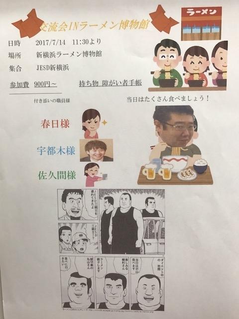 f:id:jesd_shinyokohama:20170712123111j:plain