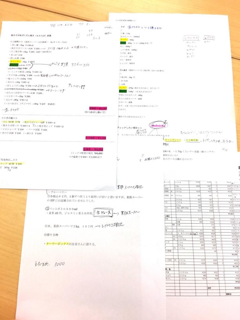 f:id:jesd_shinyokohama:20170807164041j:plain