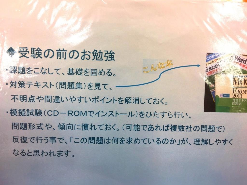 f:id:jesd_shinyokohama:20170808170950j:plain