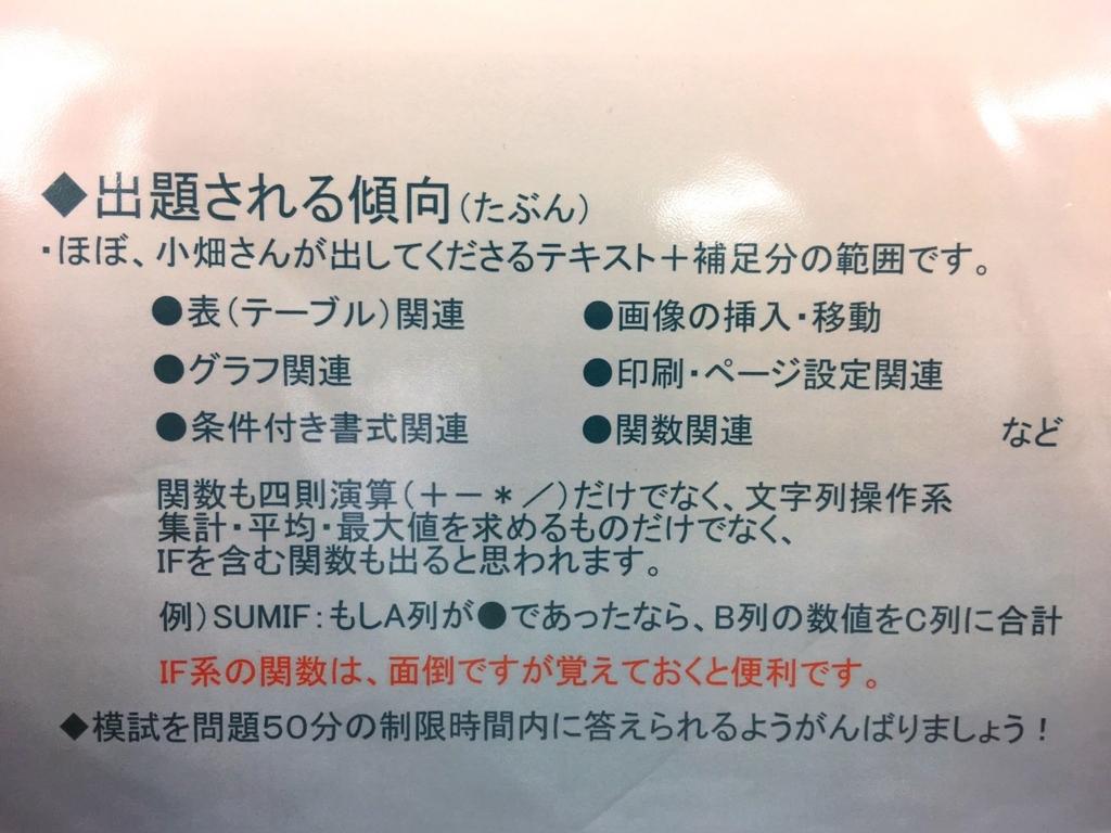f:id:jesd_shinyokohama:20170808171639j:plain