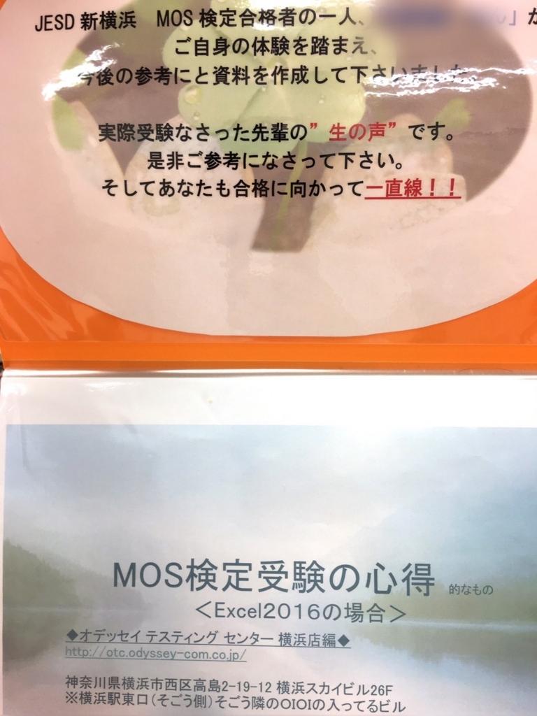 f:id:jesd_shinyokohama:20170808172039j:plain