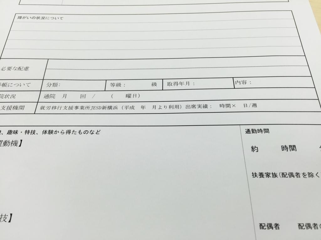 f:id:jesd_shinyokohama:20171004174432j:plain