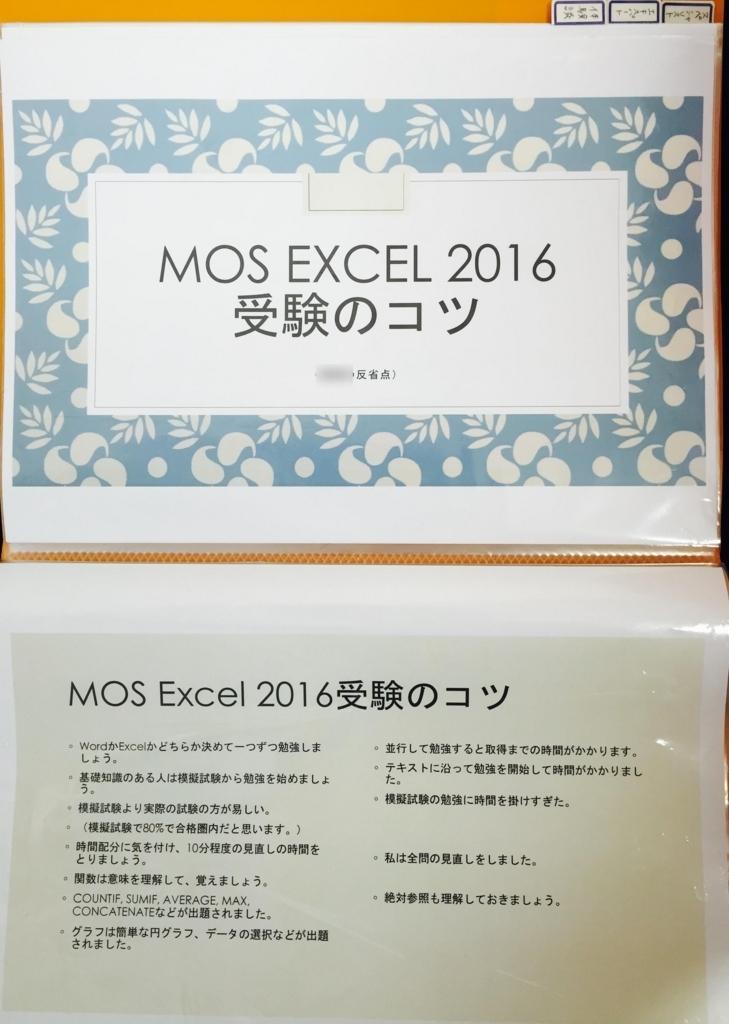 f:id:jesd_shinyokohama:20171006151836j:plain