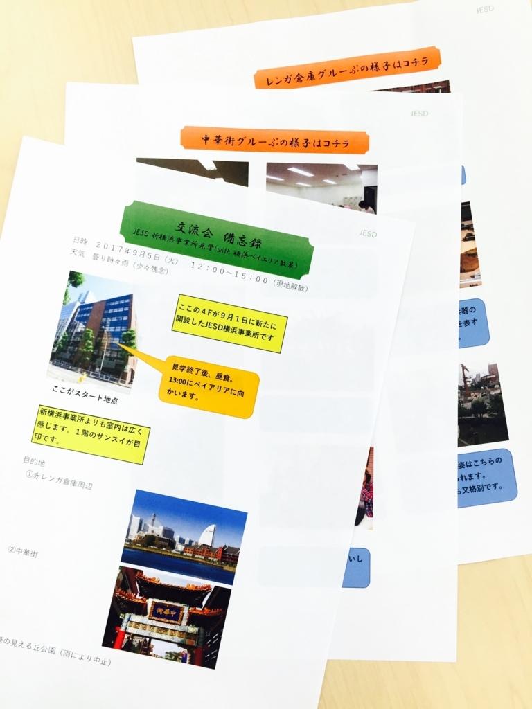 f:id:jesd_shinyokohama:20171012154805j:plain
