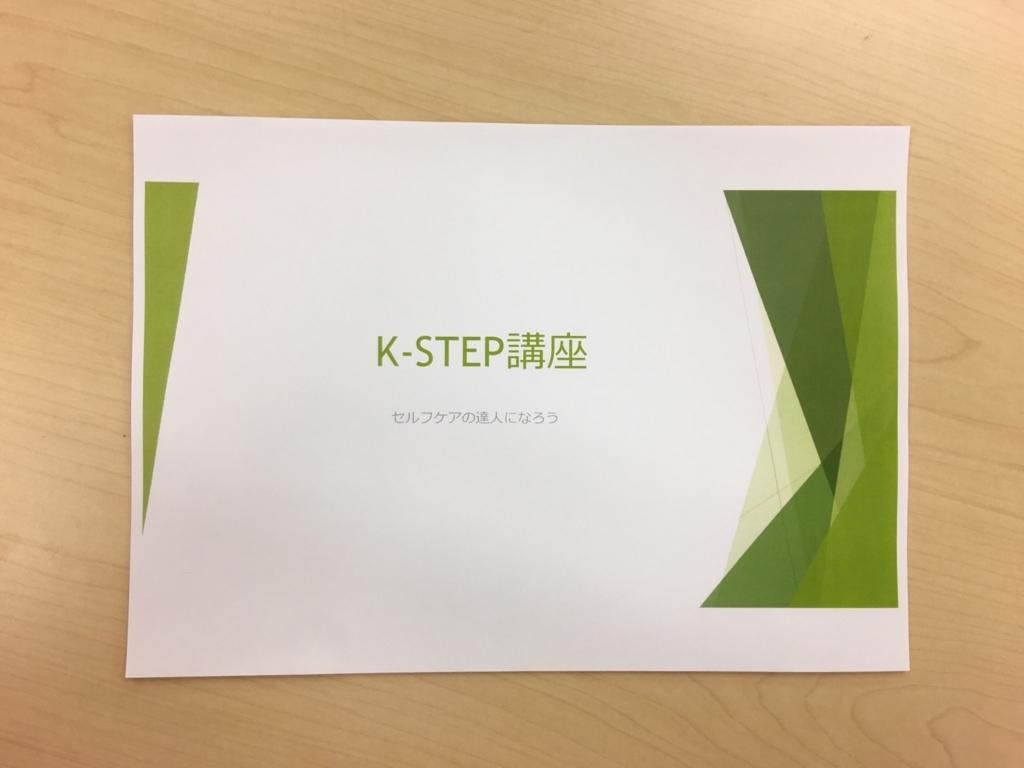 K-STEP講座、メンタルセルフケアの達人に!?