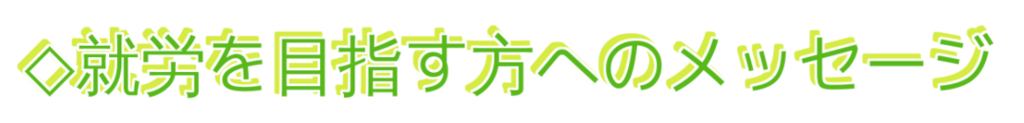 f:id:jesd_shinyokohama:20171028193242p:plain