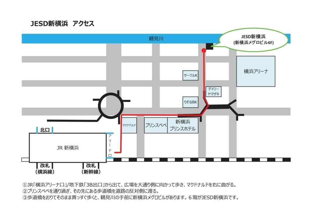 f:id:jesd_shinyokohama:20171108113633j:plain