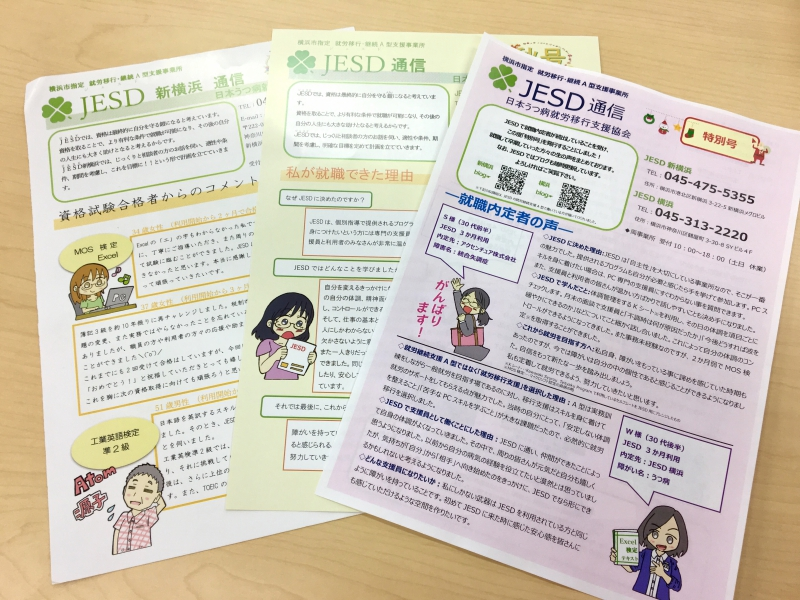 f:id:jesd_shinyokohama:20171109132454j:plain