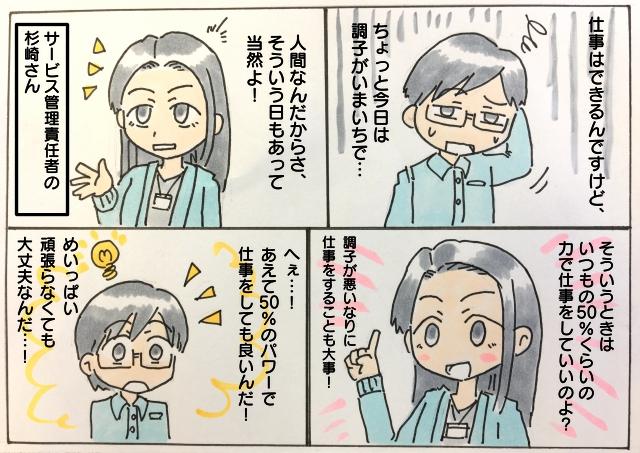 f:id:jesd_shinyokohama:20171109155518j:plain