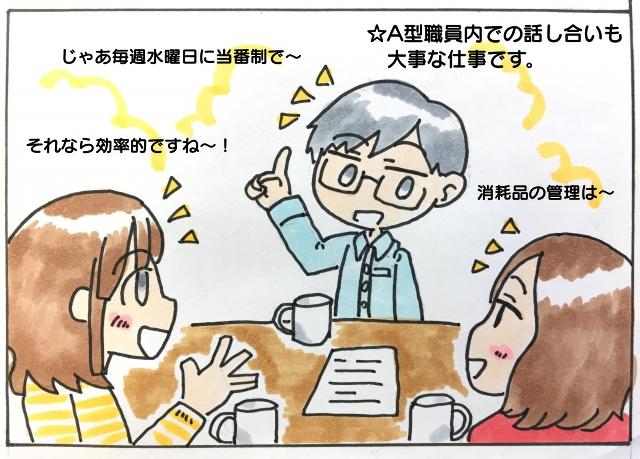 f:id:jesd_shinyokohama:20171109155600j:plain
