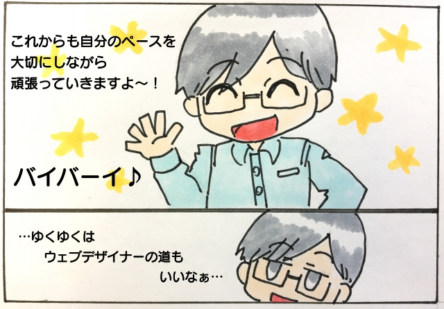 f:id:jesd_shinyokohama:20171109155641j:plain