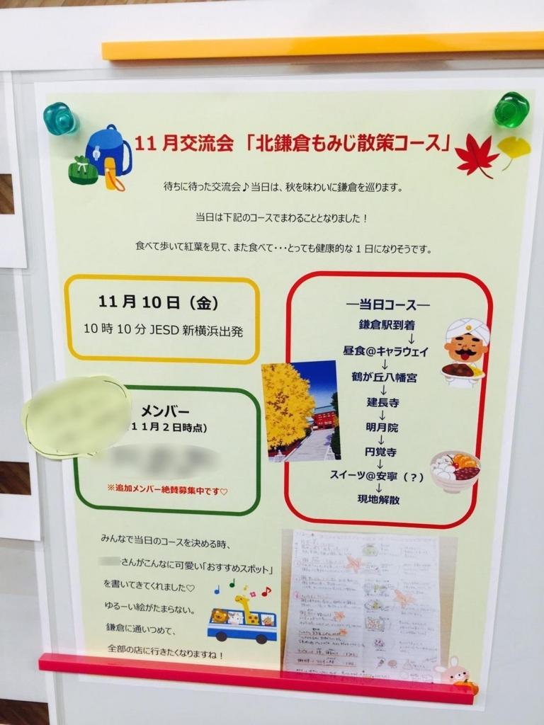f:id:jesd_shinyokohama:20171113095103j:plain