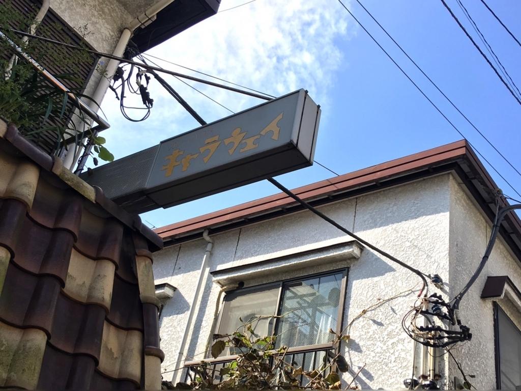 f:id:jesd_shinyokohama:20171114110533j:plain