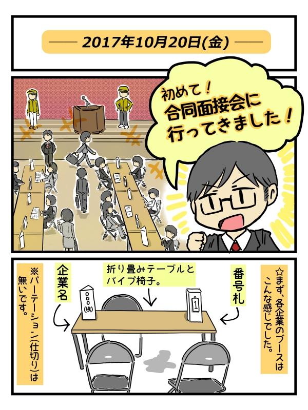よこはま障害者就職面接会2017レポート漫画!