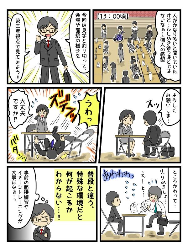 f:id:jesd_shinyokohama:20171121143810j:plain
