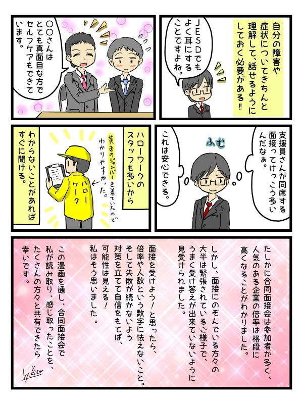 f:id:jesd_shinyokohama:20171121143934j:plain