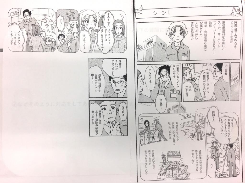 f:id:jesd_shinyokohama:20171205115629j:plain