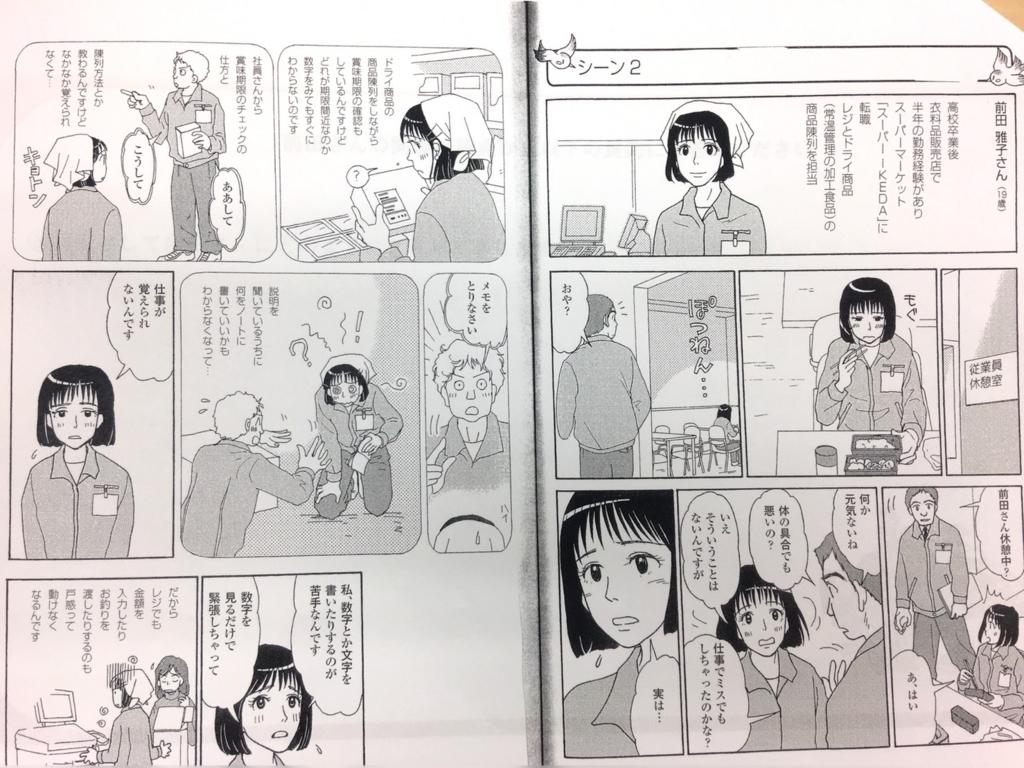 f:id:jesd_shinyokohama:20171205174438j:plain