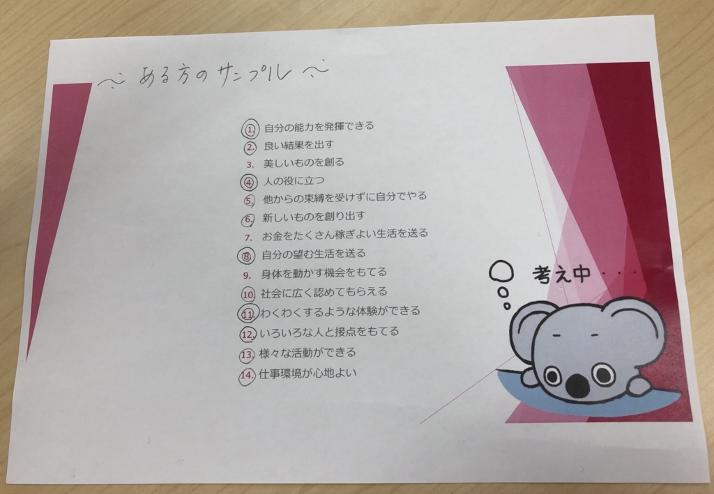 f:id:jesd_shinyokohama:20171221142610j:plain
