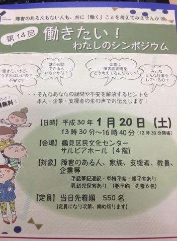 f:id:jesd_shinyokohama:20180126143331j:plain