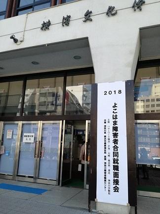 f:id:jesd_shinyokohama:20180222143609j:plain