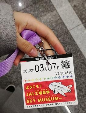 f:id:jesd_shinyokohama:20180315115537j:plain