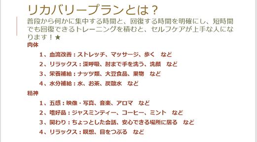 f:id:jesd_shinyokohama:20180321144734p:plain