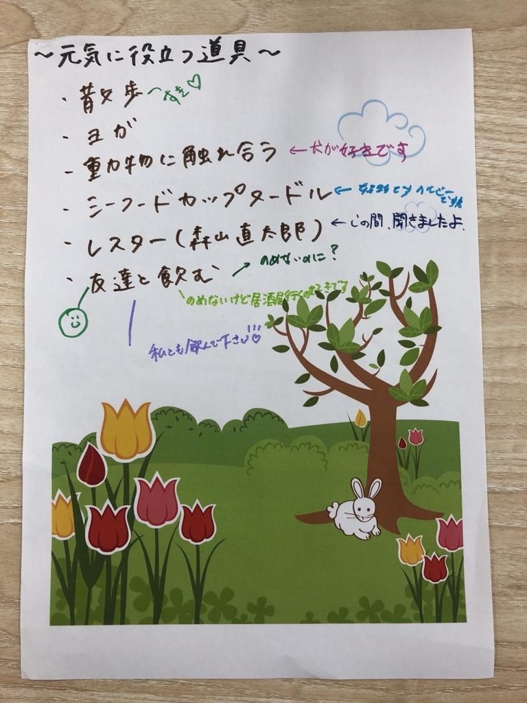 f:id:jesd_shinyokohama:20180326151254j:plain