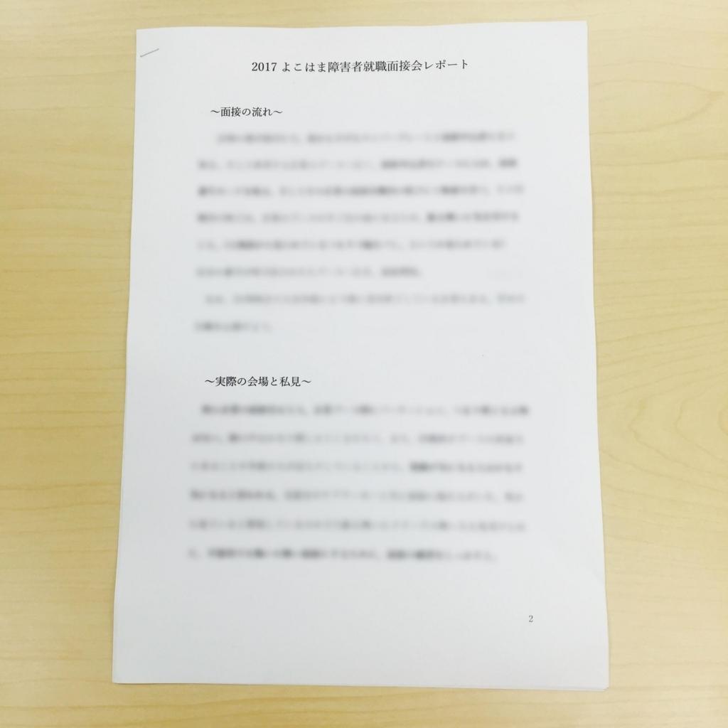f:id:jesd_yokohama:20171025165451j:plain