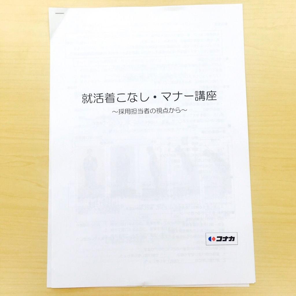 f:id:jesd_yokohama:20171025171636j:plain