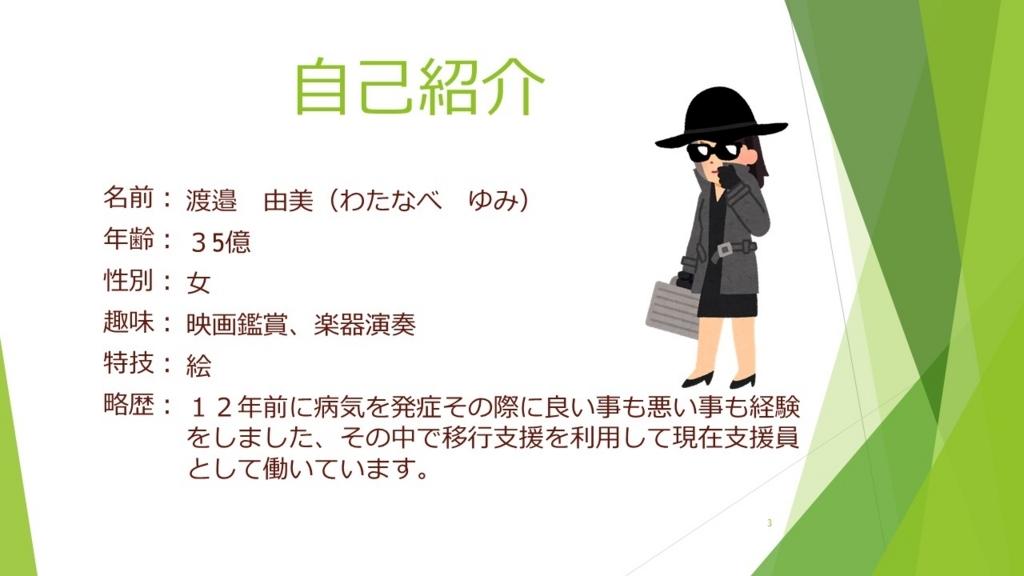 f:id:jesd_yokohama:20171222172600j:plain