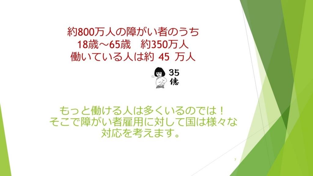 f:id:jesd_yokohama:20171227171323j:plain