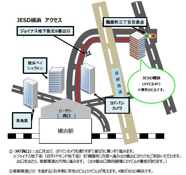 就労移行支援 JESD横浜 アクセス 地図