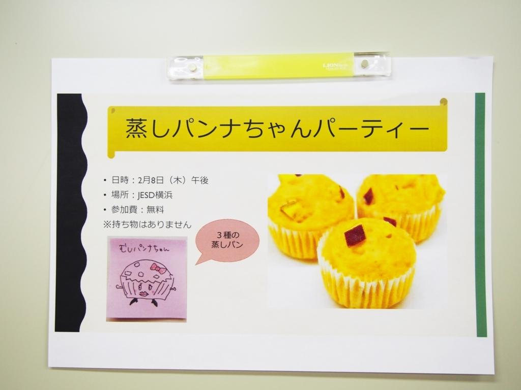 """新企画☆その名も""""蒸しパンナちゃんパーティー"""""""