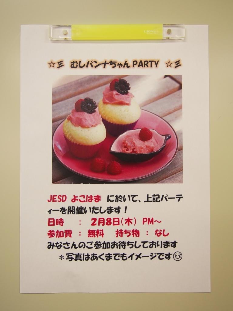 f:id:jesd_yokohama:20180220113534j:plain