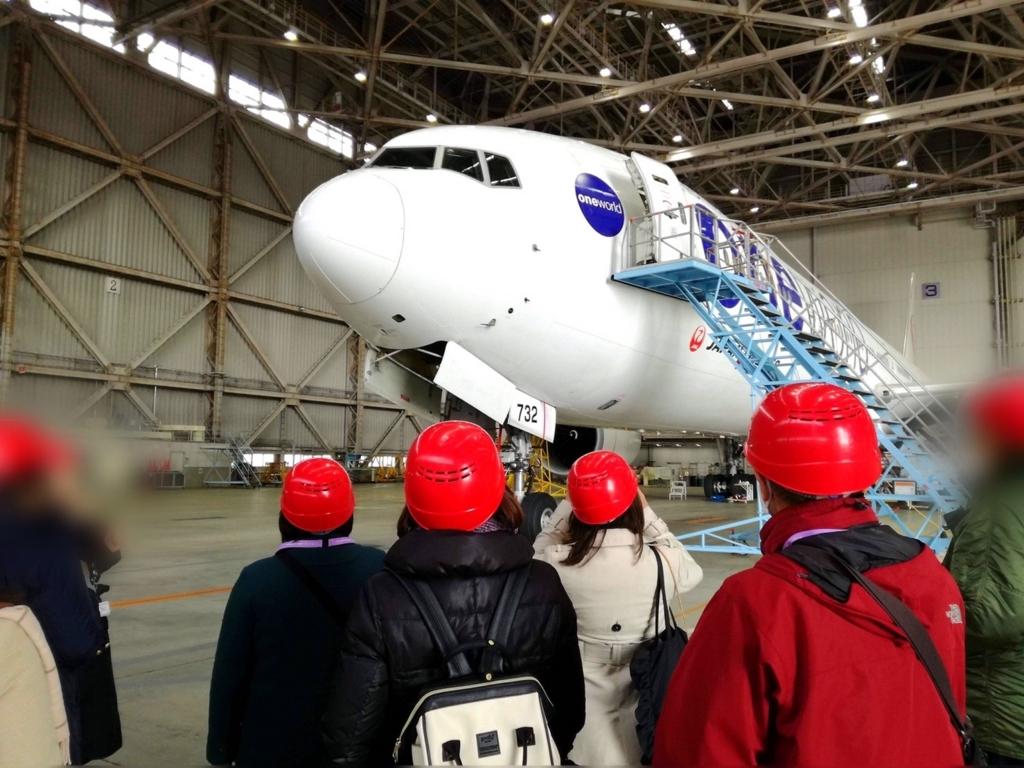 【交流会】羽田空港JAL工場見学に行ってきました!!