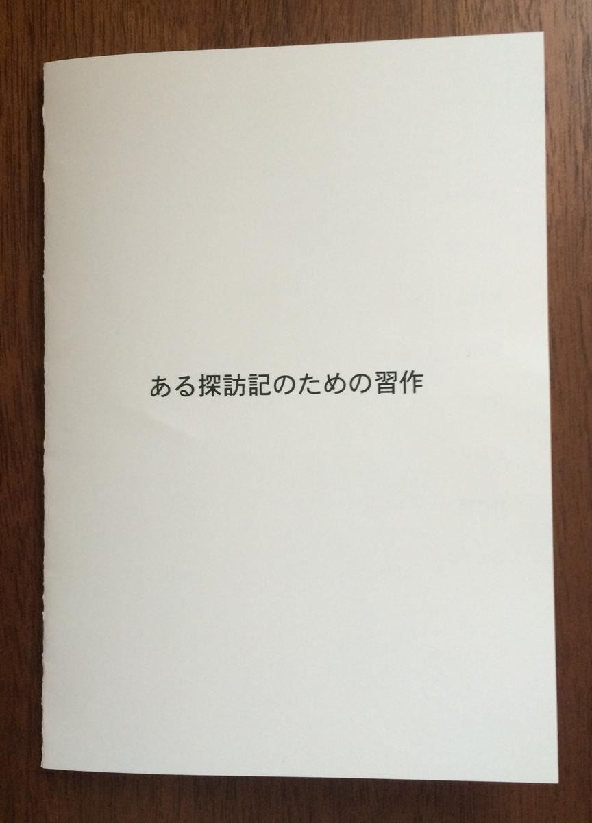 f:id:jet-shirei:20190601101145j:plain