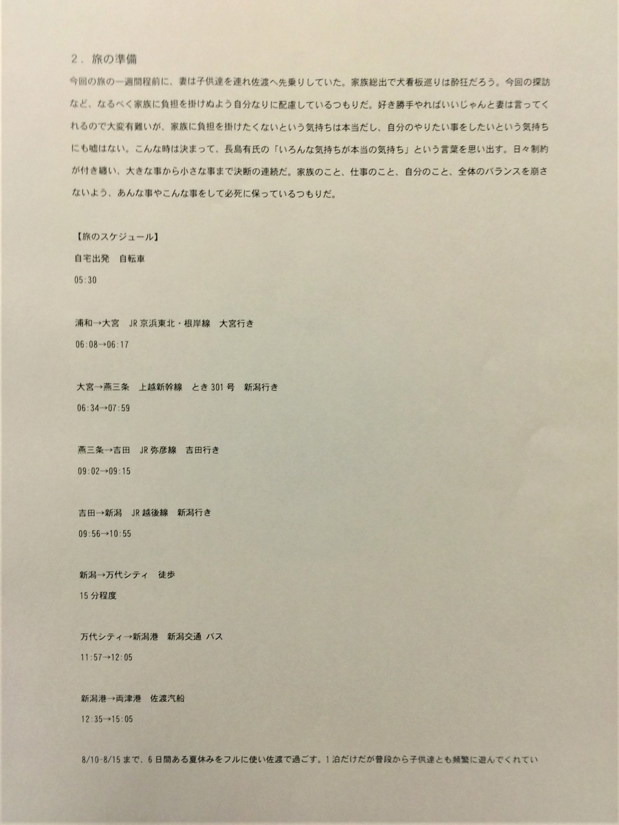 f:id:jet-shirei:20191220002244j:plain