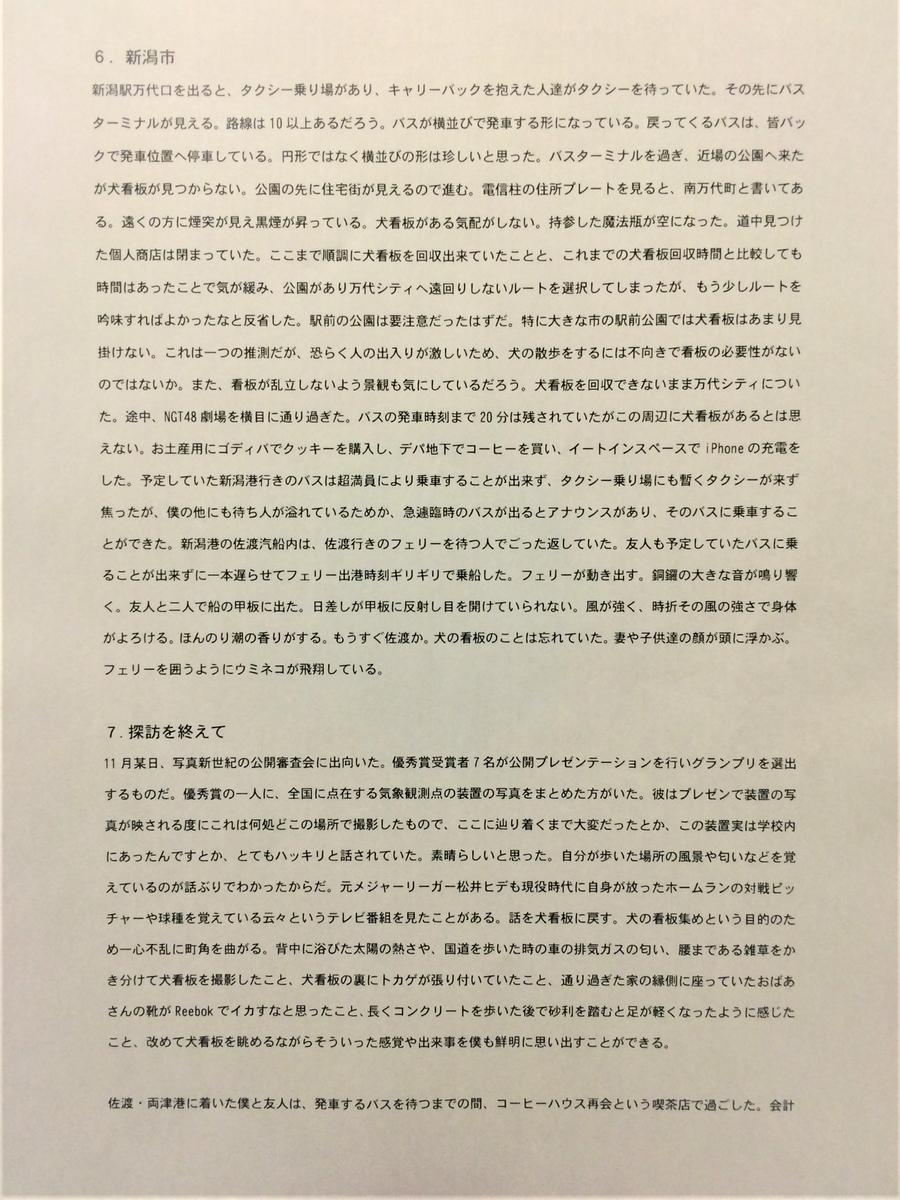 f:id:jet-shirei:20200102014208j:plain